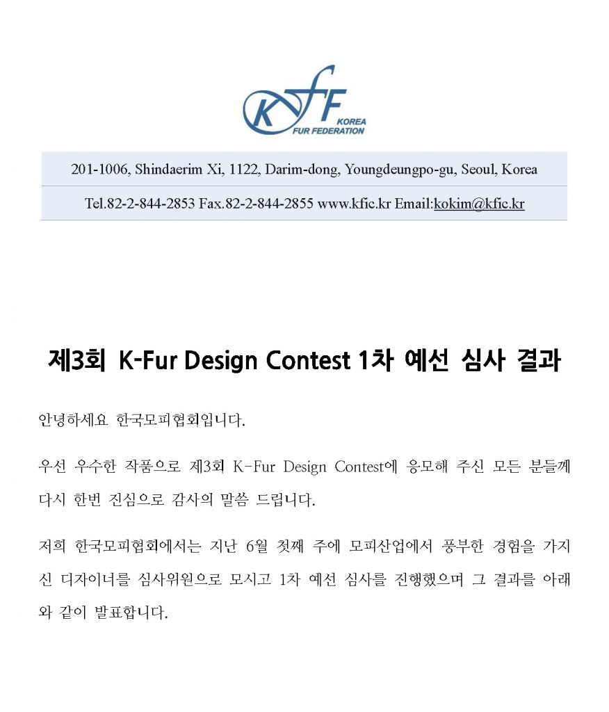 3rd_KFurDC_1step_Result_1